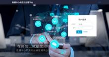 数据中心微信运维平台